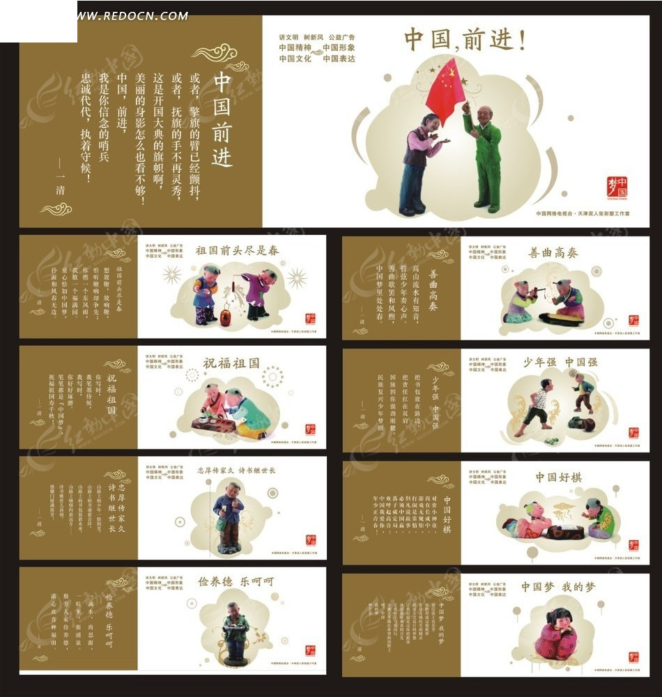 讲文明树新风中国梦宣传海报矢量图 展板设计 -讲文明树新风中国梦宣