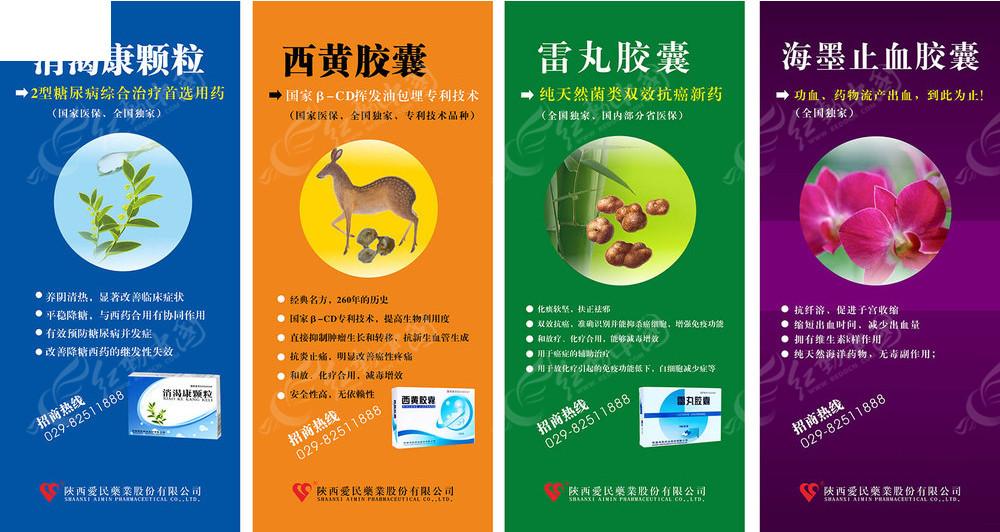 免费素材 矢量素材 广告设计矢量模板 海报设计 新药品宣传易拉宝