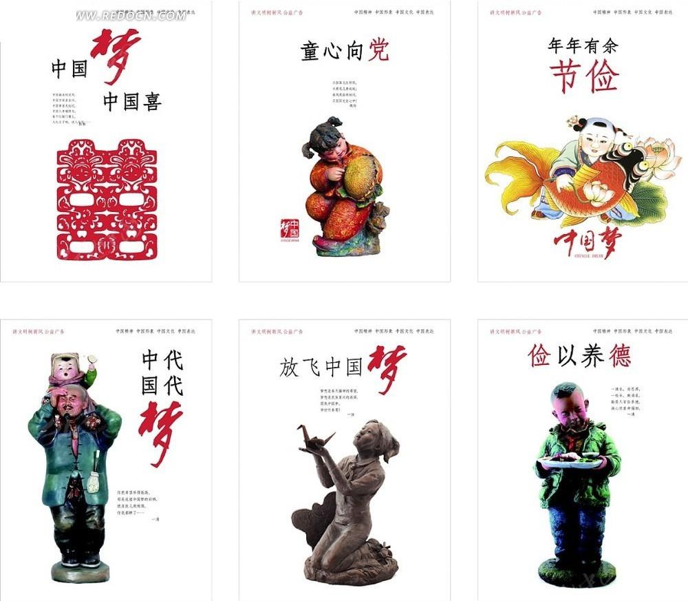 中国梦公益广告 cdr矢量图 展板 设计 图片 164k 1000x903-中国梦广告