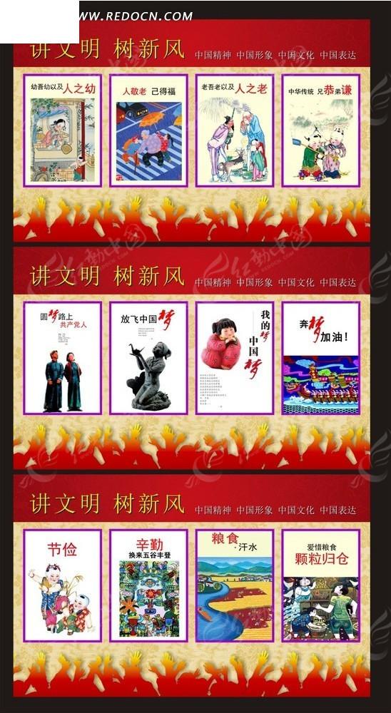 素材描述:红动网提供展板设计精美素材免费下载,您当前访问素材主题是中国梦讲文明树新风公益宣传,编号是2604371,文件格式CDR,您下载的是一个压缩包文件,请解压后再使用看图软件打开,图片像素是828*1512像素,素材大小 是130.92 MB。