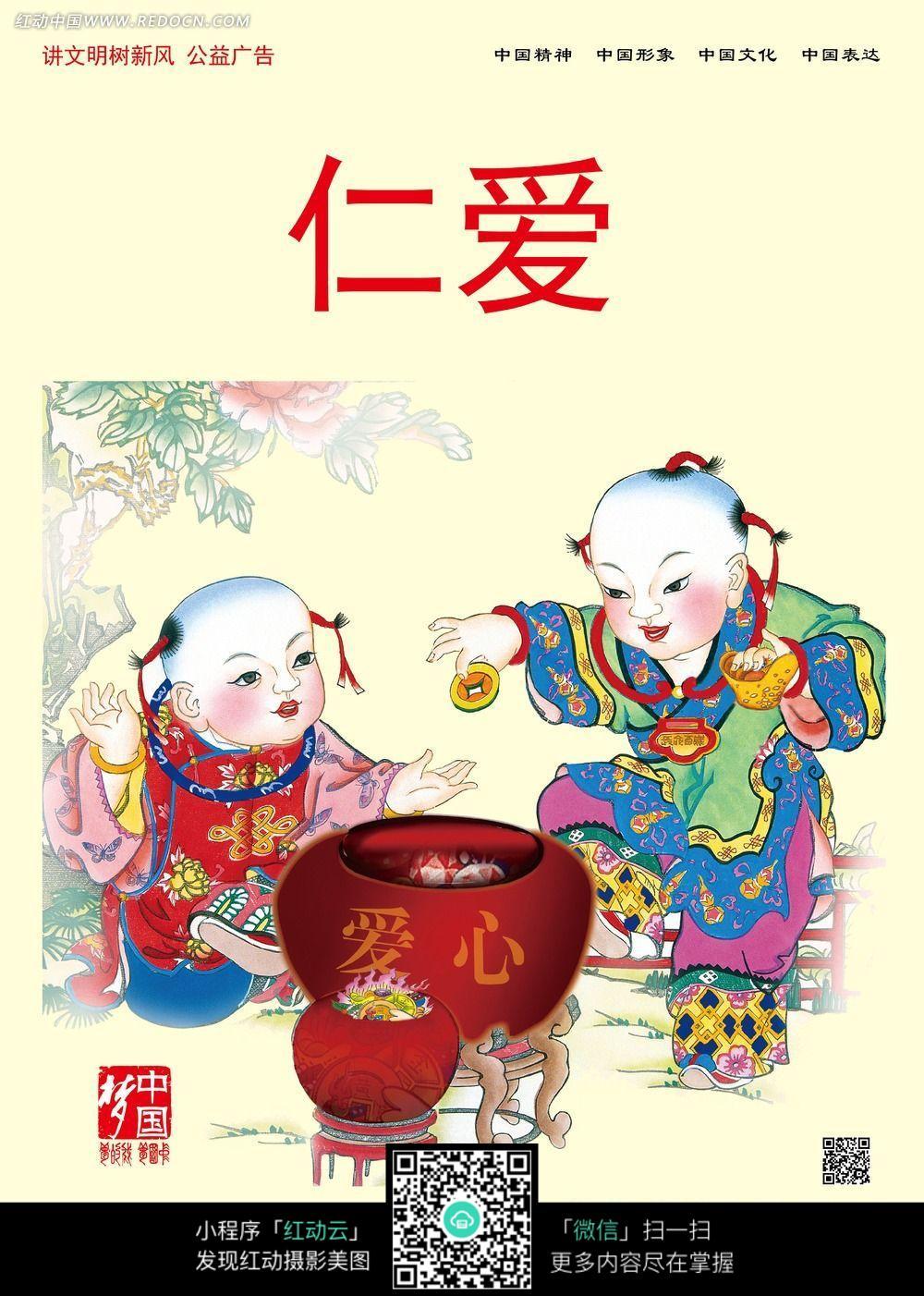 中国梦系列之仁爱