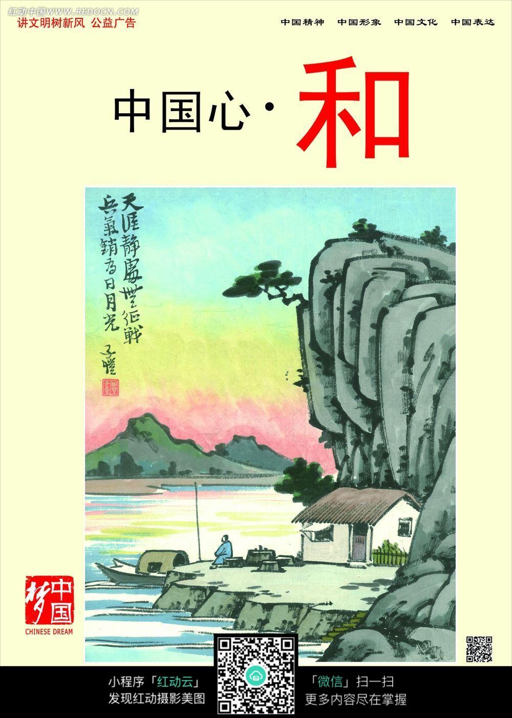 中国梦系列之中国心和