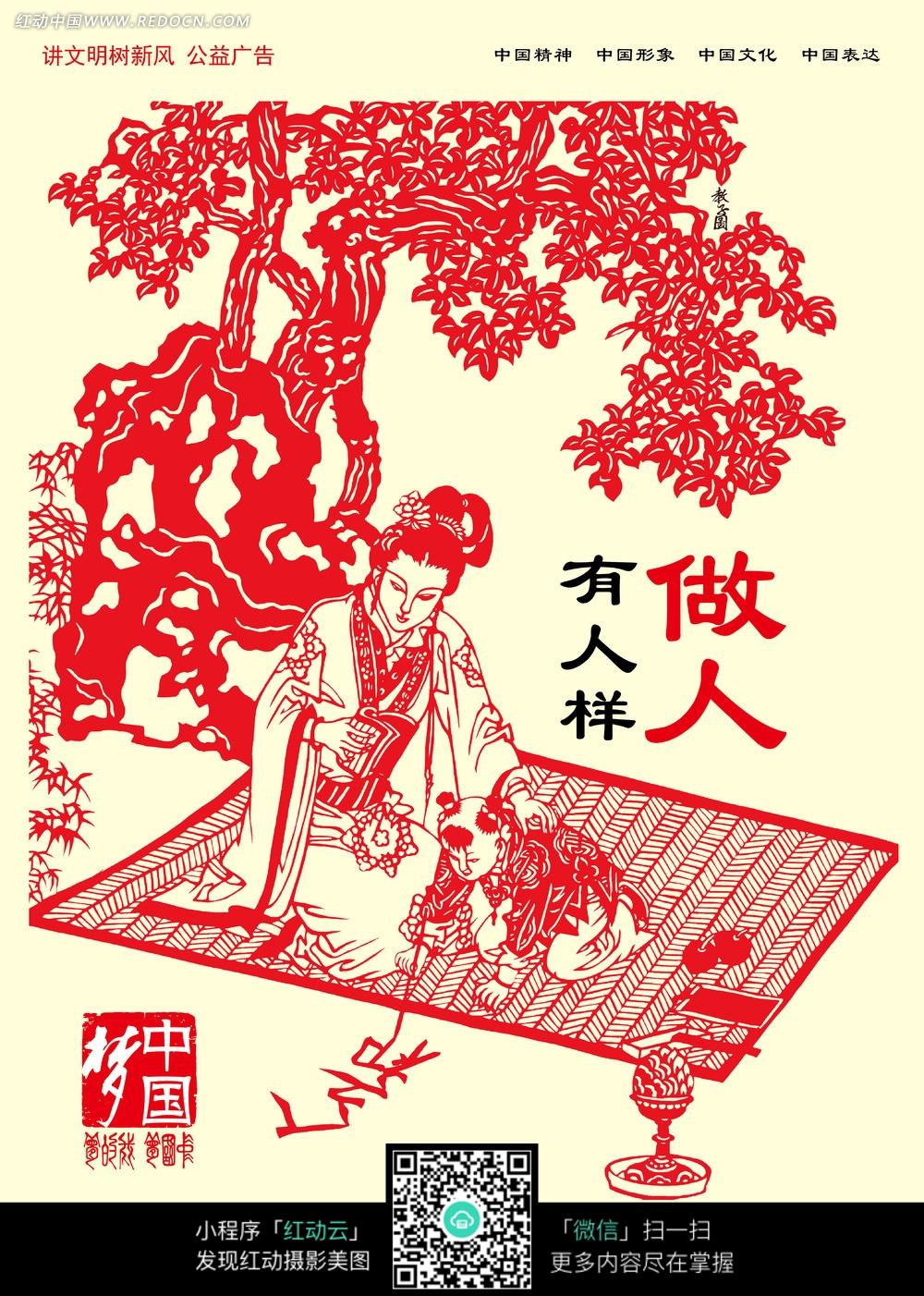 中国梦系列之做人