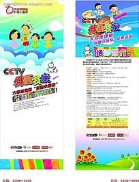 儿童绘画活动展架设计