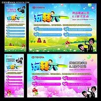 儿童节丰田亲子活动展板设计