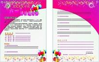 儿童节活动邀请函