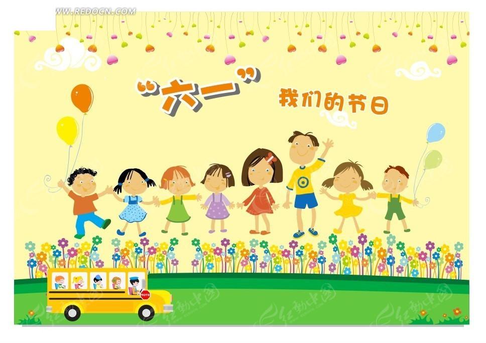 儿童节舞台背景素材