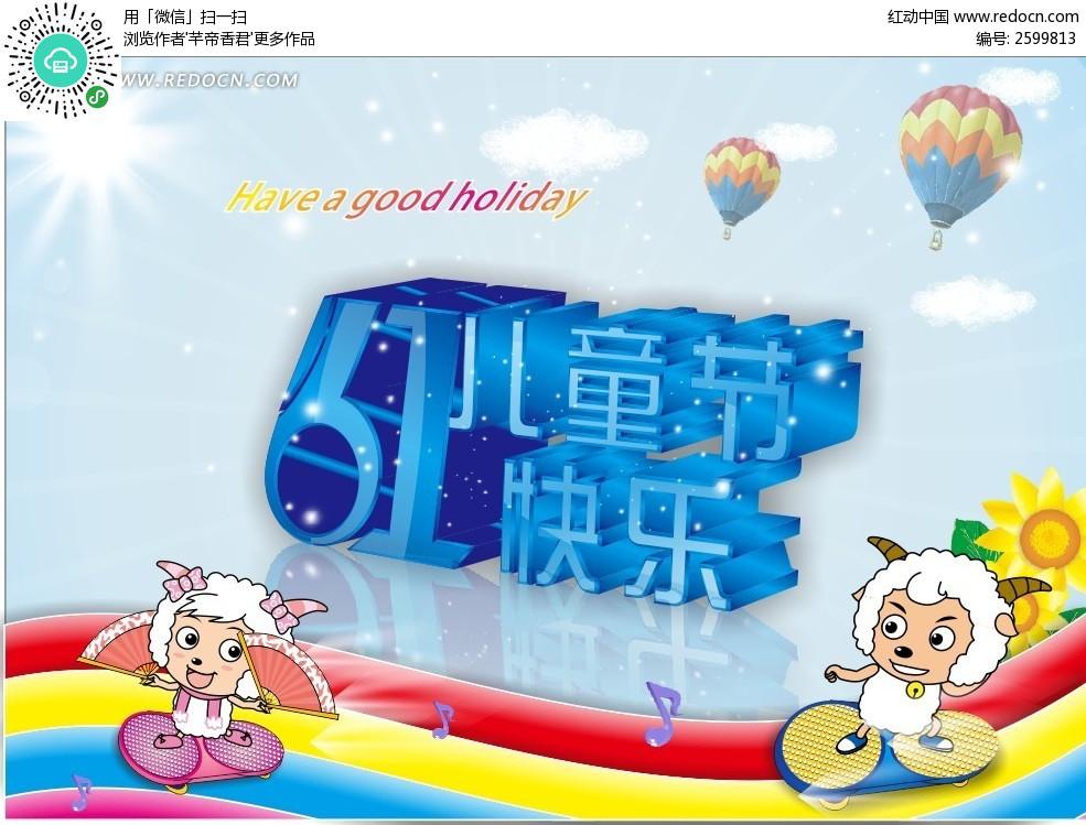 幼儿园文艺汇演宣传海报  儿童节六一展板设计 儿童节舞台背景喜洋洋