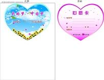 儿童节心愿卡设计模板