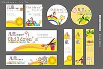 儿童节展板设计系列素材