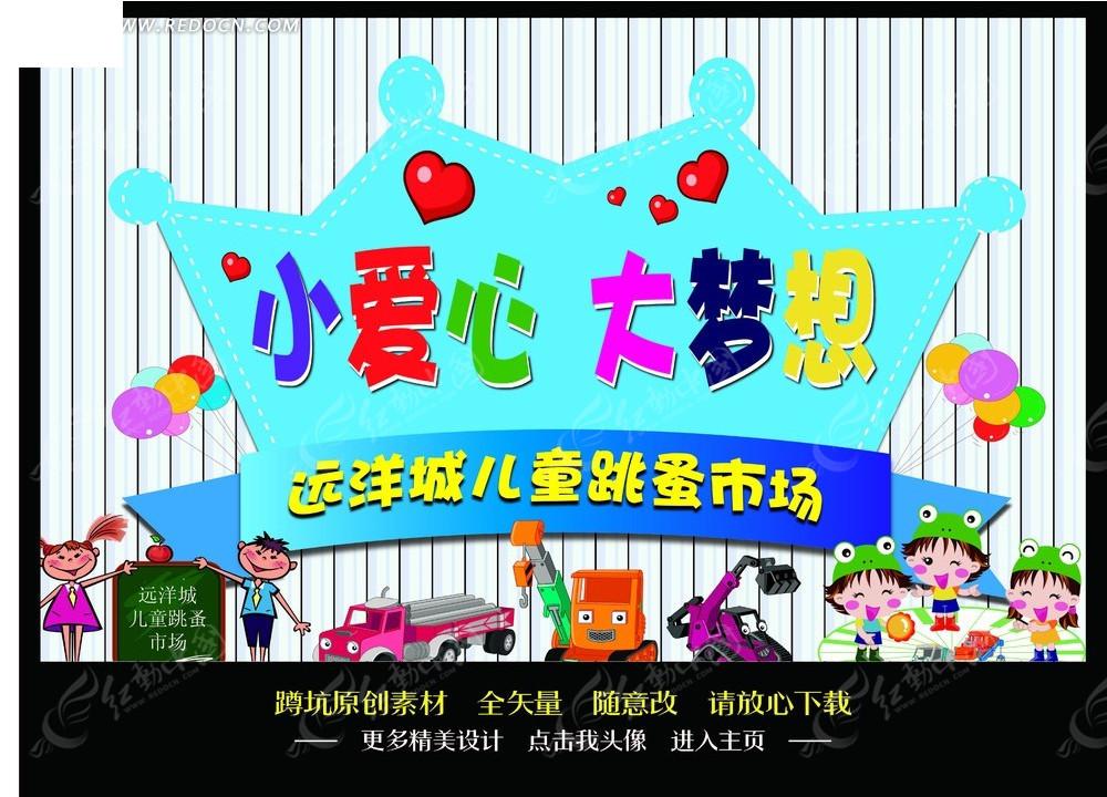 儿童跳蚤市场海报模板矢量图AI免费下载 儿童节素材