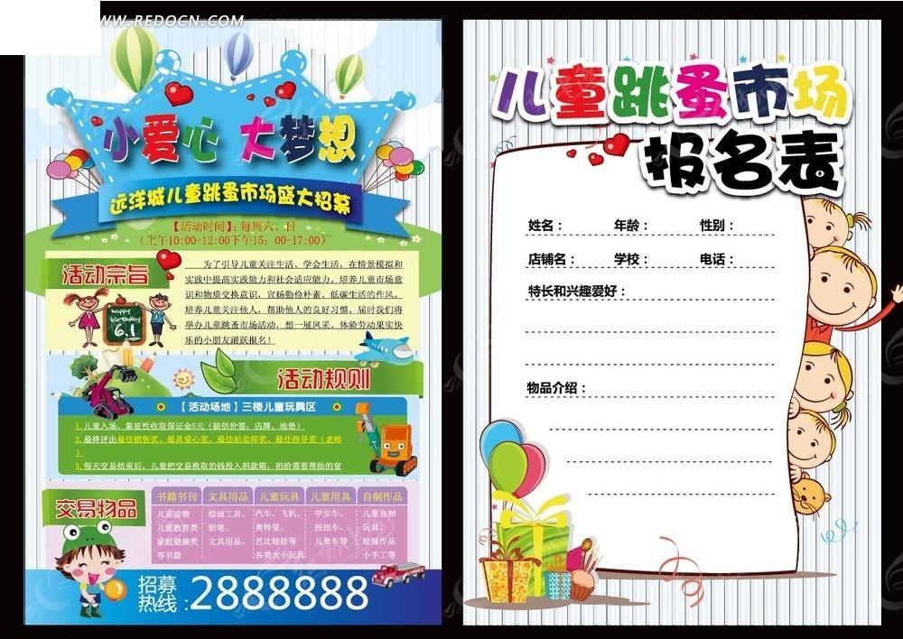 儿童跳蚤市场活动宣传单页