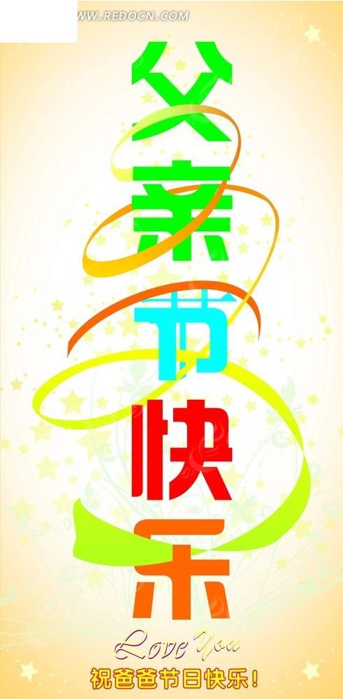 父亲节快乐字体设计cdr素材免费下载_红动网