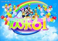 欢乐6.1儿童节活动素材