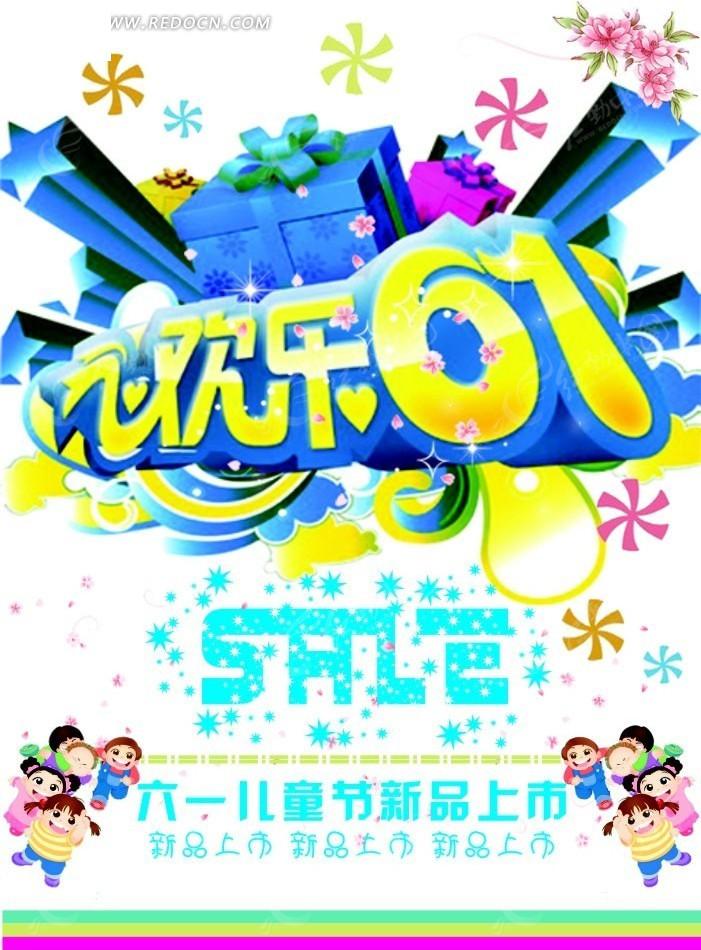 欢乐六一商场促销海报矢量图_儿童节
