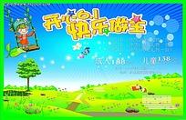 开心6.1快乐做主活动海报
