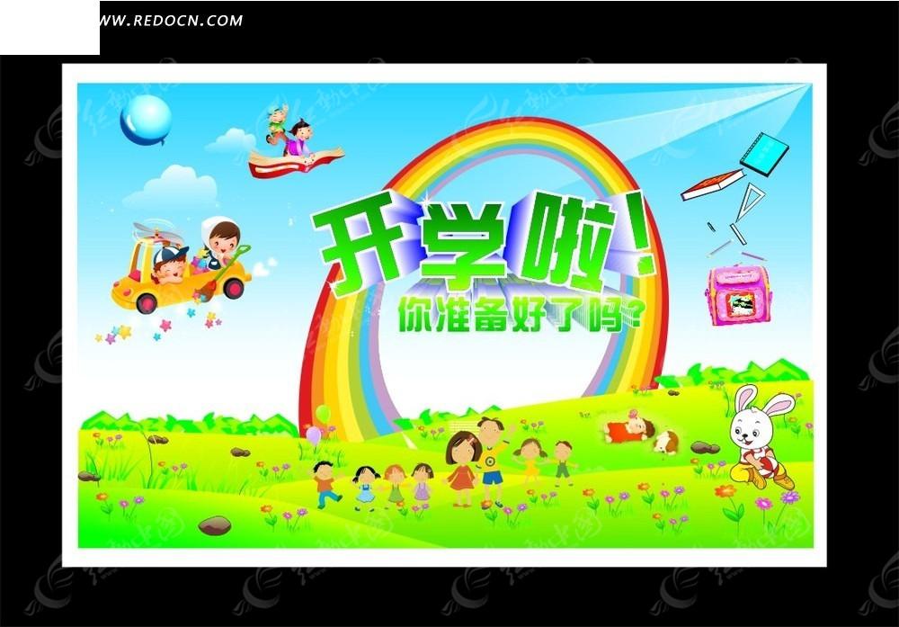 学校节日海报手绘