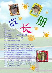chuzhun成长记录册封面设计tu_小班幼儿成长记录册设计图__传统文化_文化艺