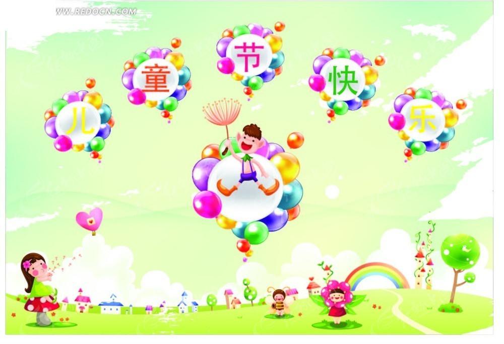 六一儿童节背景素材设计矢量图