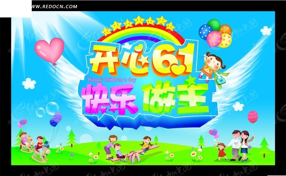 六一儿童节舞台背景矢量图