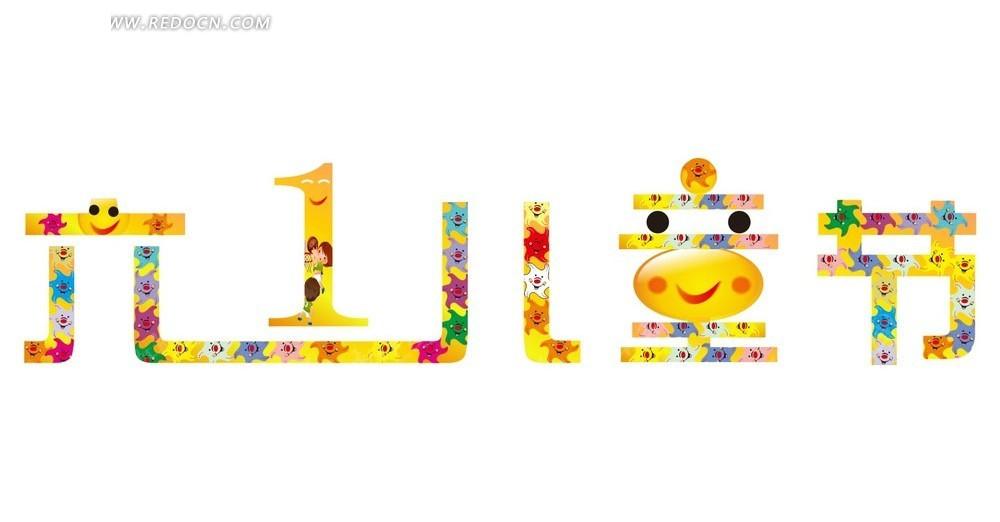 儿童节字体设计图片