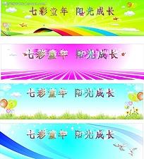 七彩童年幼儿园展板背景