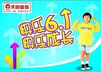 商场六一儿童节展板设计