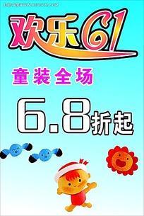 童装店6.1活动宣传海报