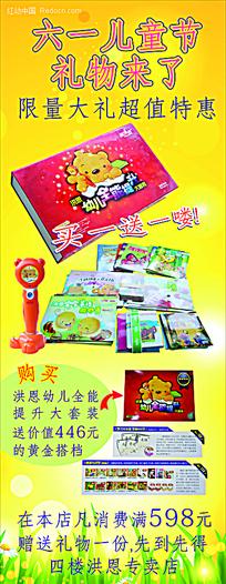 玩具专卖店儿童节展架设计