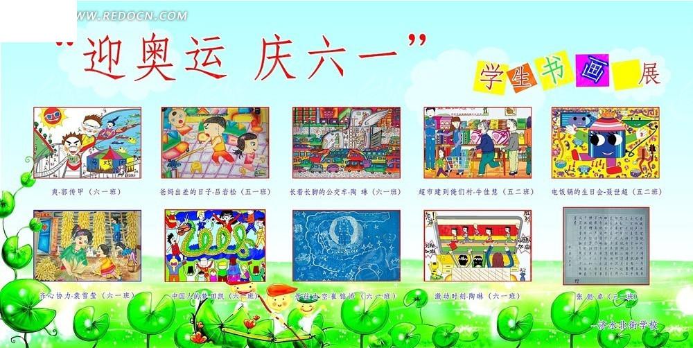 奥运 庆 六一书画展展板矢量图 儿童 节