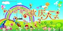 幼儿园欢庆六一活动海报背景