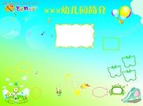 幼儿园简介设计素材