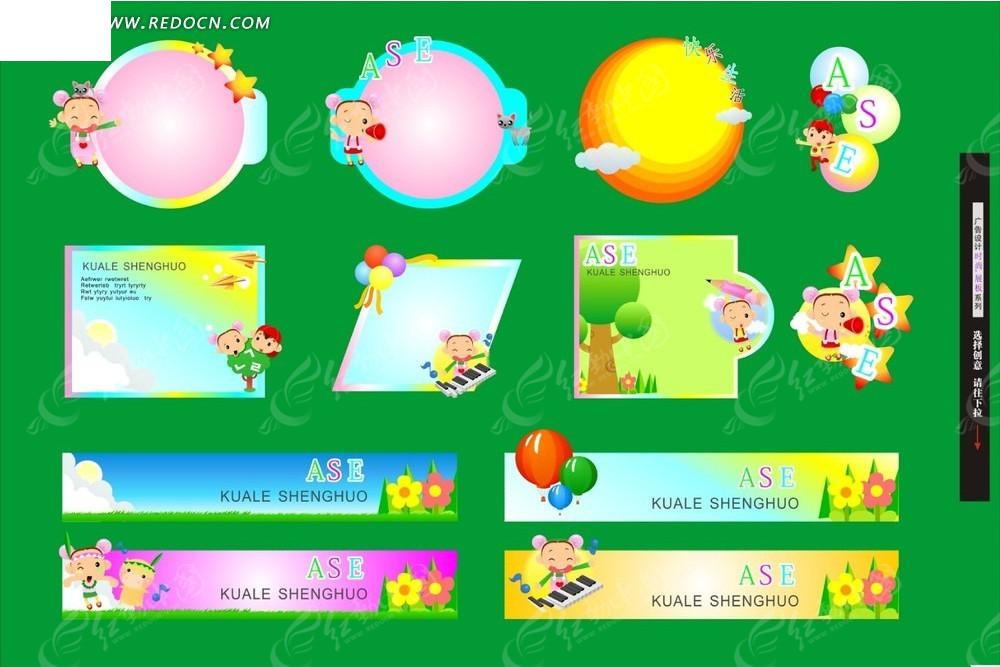 幼儿园卡通标签素材
