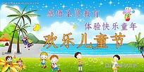 幼儿园卡通展板设计