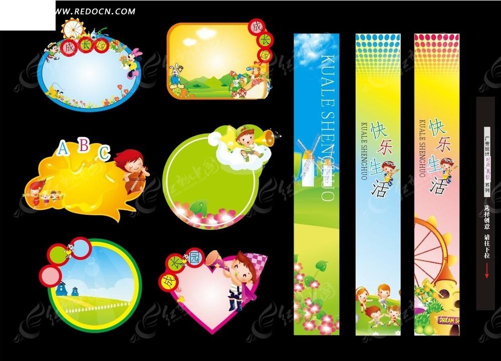 幼儿园卡通展板素材图片