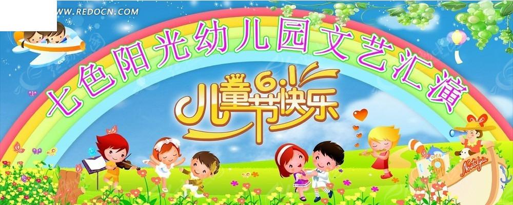 幼儿园文艺汇演卡通背景