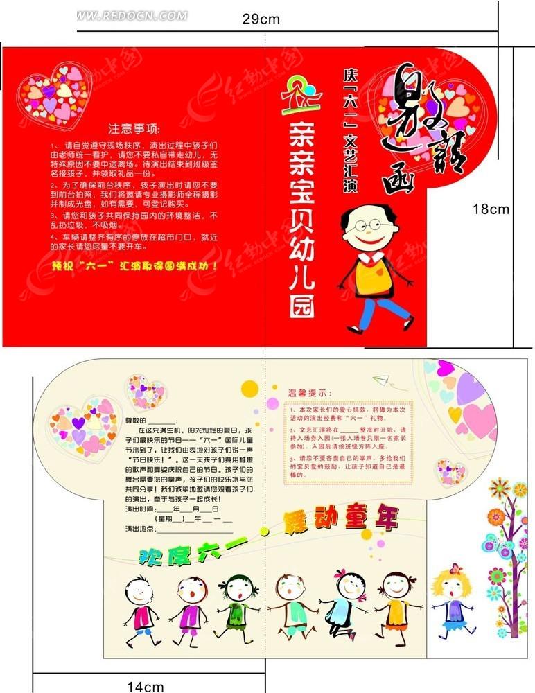 幼儿园邀请函卡通设计
