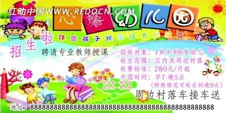 幼儿园招生宣传墙贴