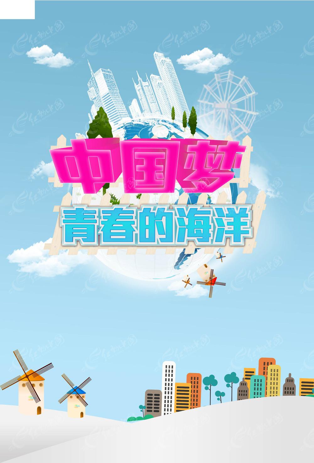 中国梦海报 蓝天 白云 地球 栅栏 立体字 建筑 风车 树木  海报 设计图片