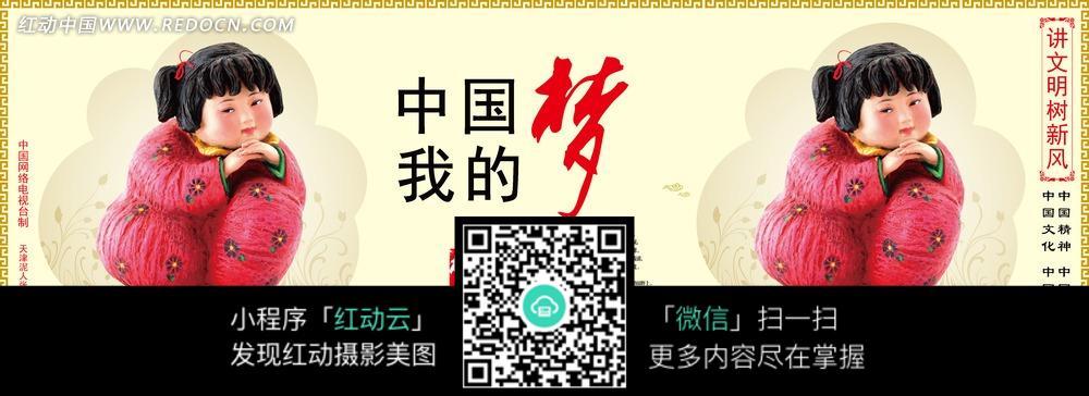 中国梦我的梦公益广告图片
