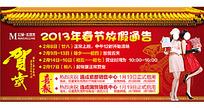 春节放假通告海报