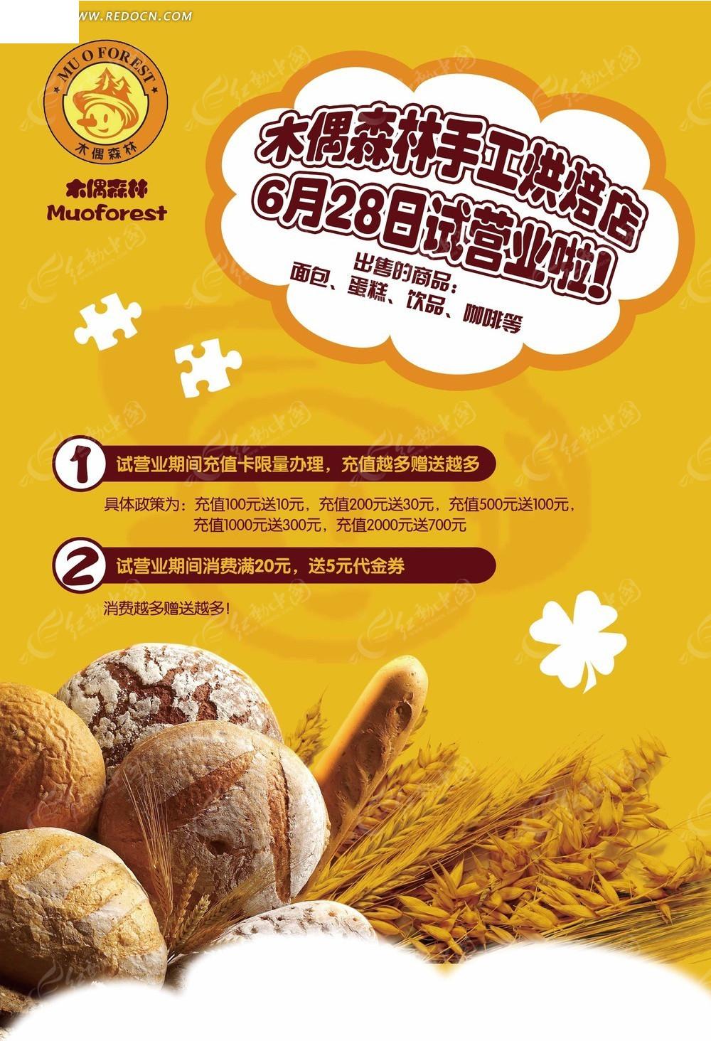 杨秀红玩味烘焙文化:家用电烤箱烘焙食谱_烘焙文案_烘焙工具
