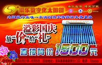 数字化太阳能宣传海报