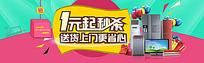 淘宝商城家电宣传海报