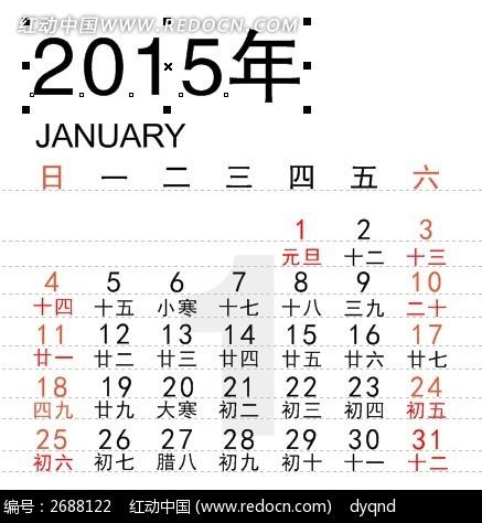 台历 日历 2015 2015年图片