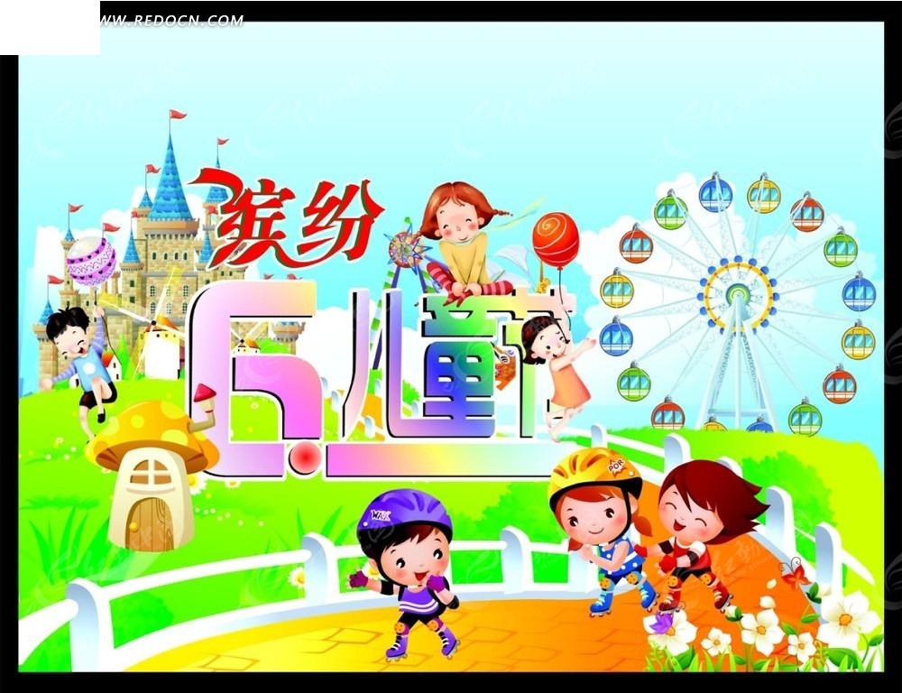 幼儿园素材 幼儿园模板  六一儿童节素材 儿童节模板 儿童节展板 儿童