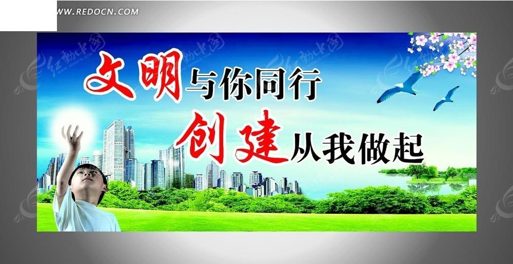 创建文明城市宣传标语矢量图-创建文明城市征文 创建文明城市 创建文