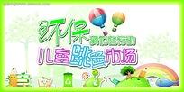 儿童环保宣传展板