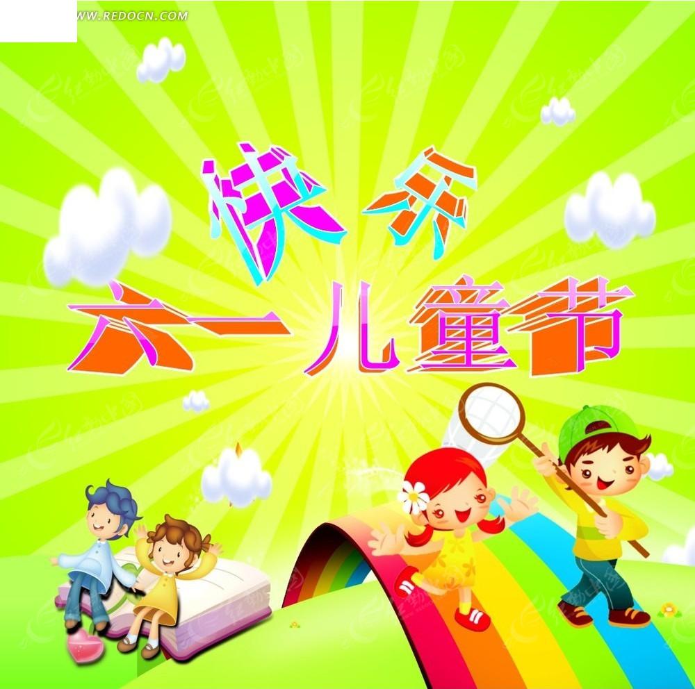 儿童节卡通宣传海报