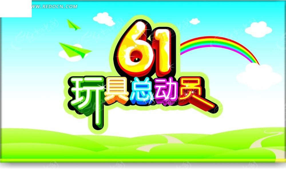儿童节玩具总动员字体设计矢量图免费下载图片
